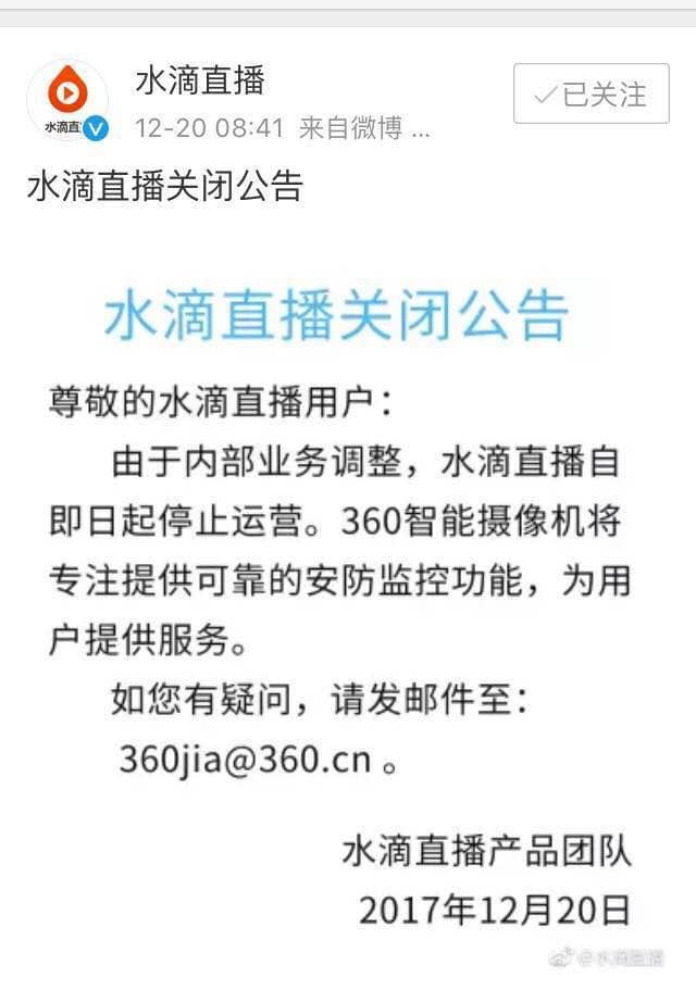360关闭水滴直播平台 免费送幼儿园活动不受影响