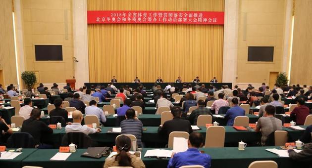 全省体育工作会议在石召开 涉及省运会这些方面