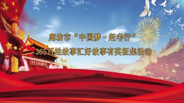 """廊坊市""""中国梦·赶考行""""-好故事报名渠道"""