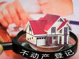 不动产登记成今年重任 天津将率先实现接入