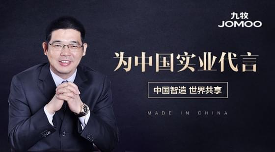 九牧董事长林孝发:实业出海,抱团抱金砖