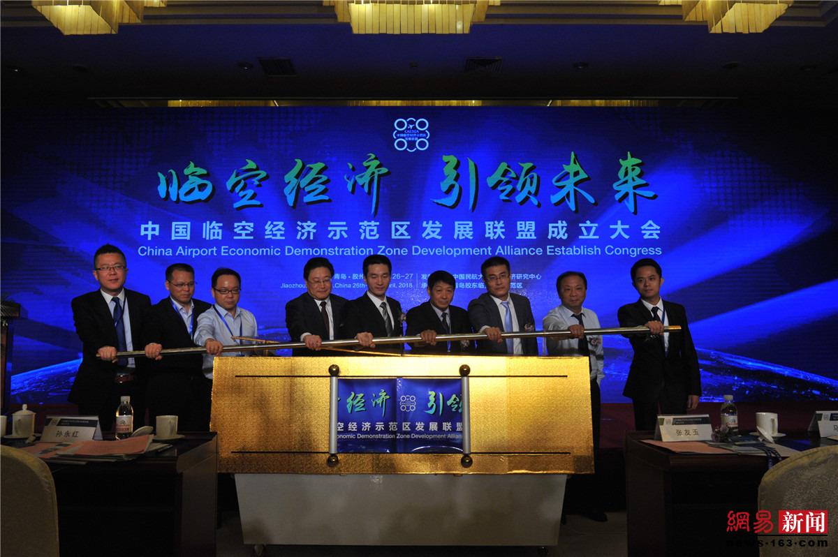 中国临空经济示范区发展联盟在胶州成立
