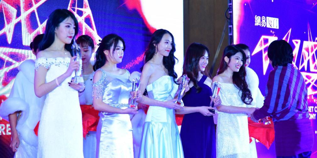 网易网红盛典颁奖礼启幕 人气网红聚鹭岛