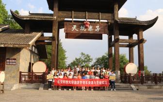 武隆天坑寨子与西安高校签约 成高校教学实践基地