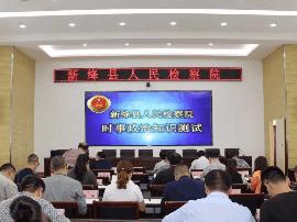 """新绛县检察院组织""""四项测试"""" 推进执法规范化建设"""