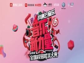 网易云音乐全国校园歌手大赛福建站