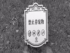 杭州一小区物业禁养宠物,你怎么看