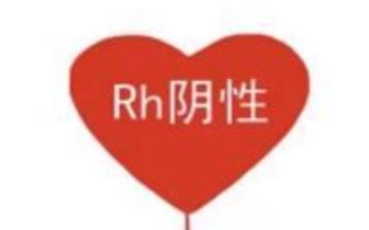 """Rh阴性血告急 血液中心发英雄帖招""""熊猫侠"""""""