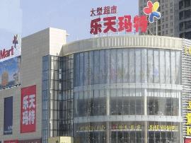 """韩媒:乐天玛特撑不住了?或抛售中国店铺""""大瘦身"""""""