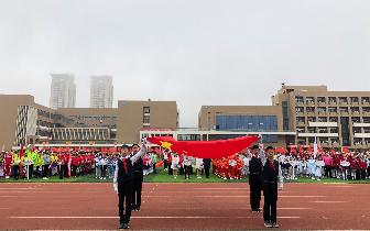 青岛南京路小学举行田径运动会暨足球联赛开幕仪式