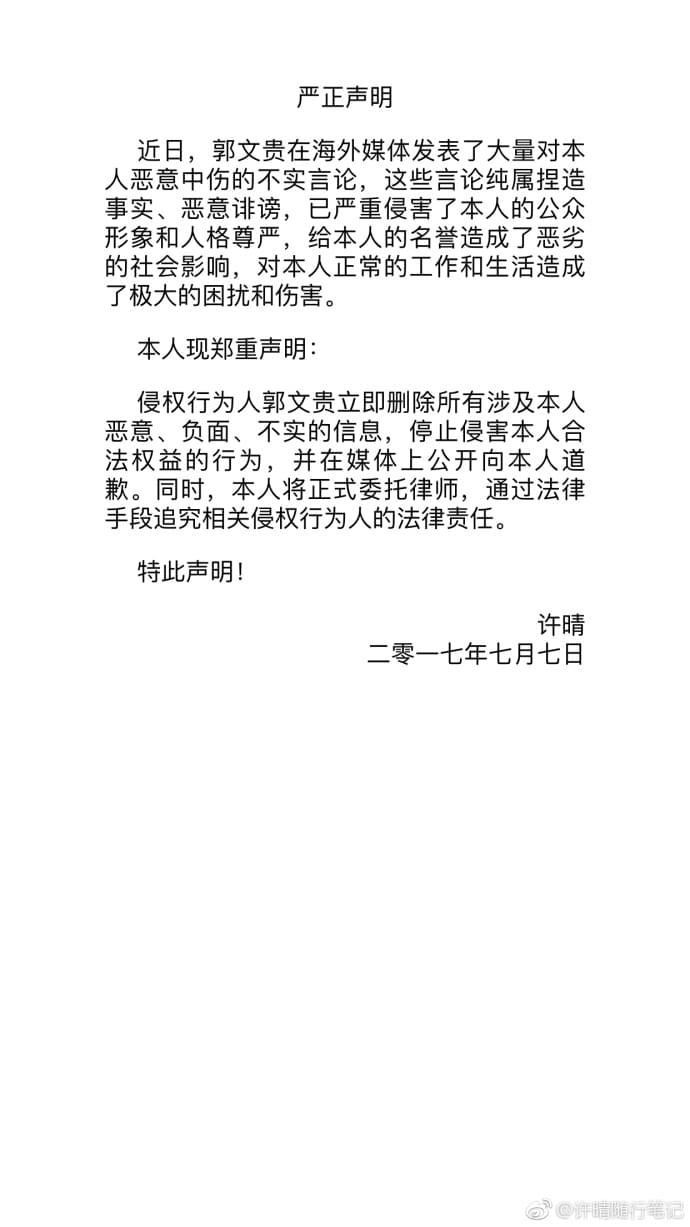 许晴发声明怒斥郭文贵造谣:侵犯了我的人格尊严