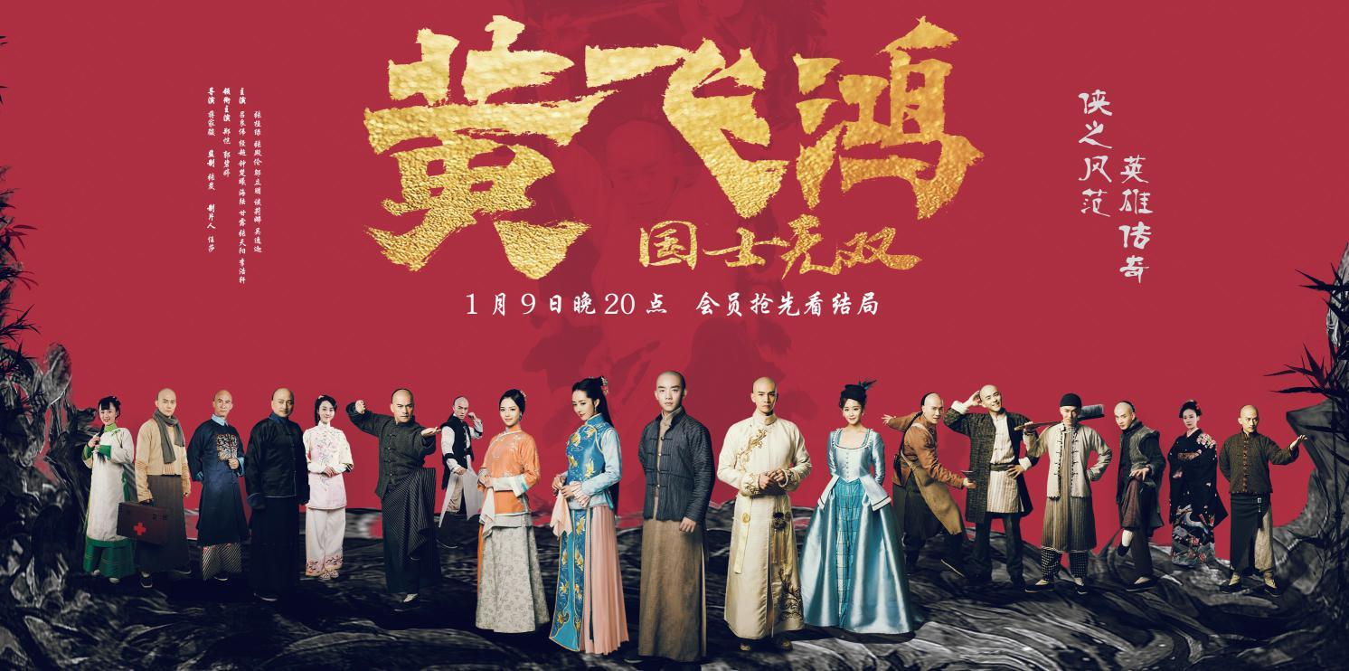 《国士无双黄飞鸿》曝收官海报 狮王对决上演