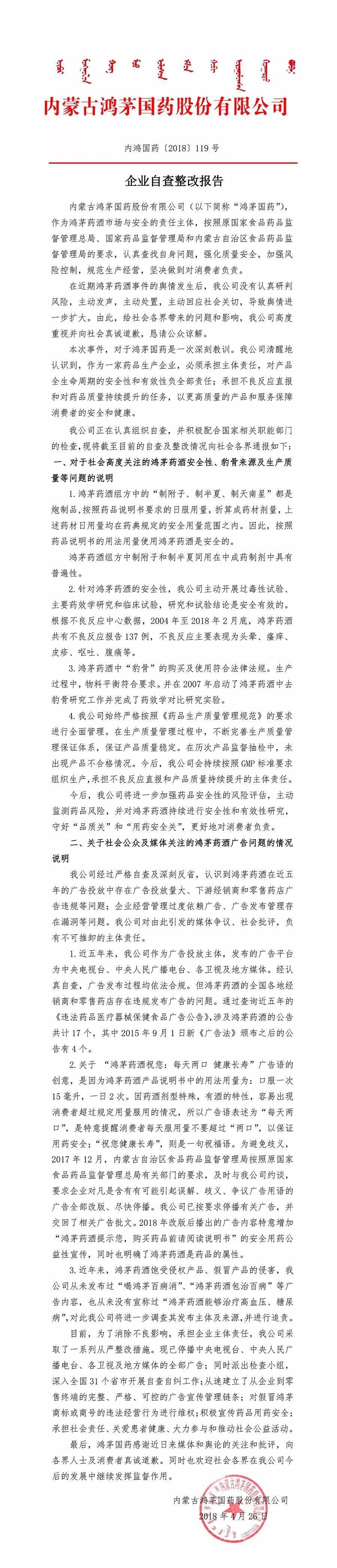 鸿茅药酒发布自查整改报告:已停播全部广告