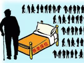 广州今年拟增公办养老床位 有老人等大半年还没进