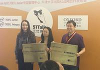引进优质教育资源 51Talk将智慧教育带给中国孩子