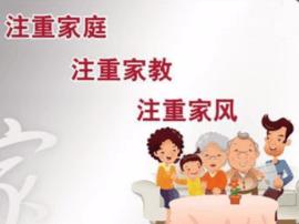 卢氏县:弘扬廉政文化 促进家风建设
