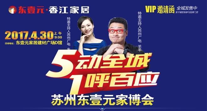 4.30东壹元超级家博会