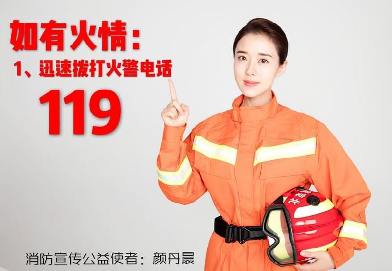 """""""11.9""""全国消防日 颜丹晨化身消防大使不忘使命"""
