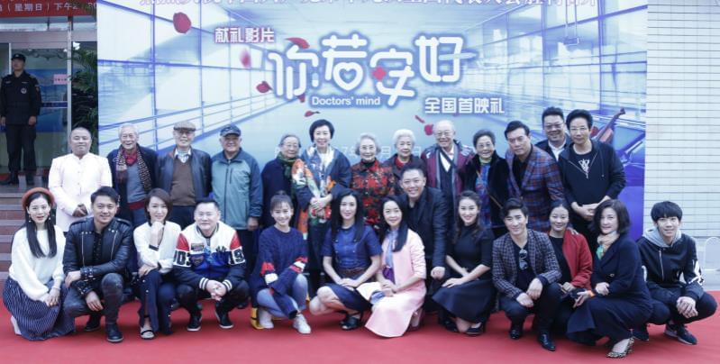 电影《你若安好》首映在京举办