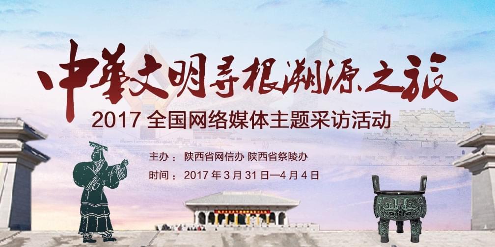 2017全国媒体采访  中华文明溯源之旅
