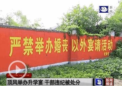 电视问政:《荆州清风》播出六起典型案件查处情况