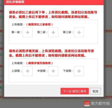 网络刷单平台调查:2.3元买空包 未寄取件显示签收