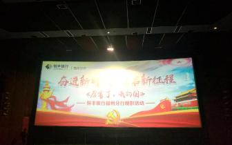 恒丰银行福州分行 组织观看电影纪录片《厉害了,我的