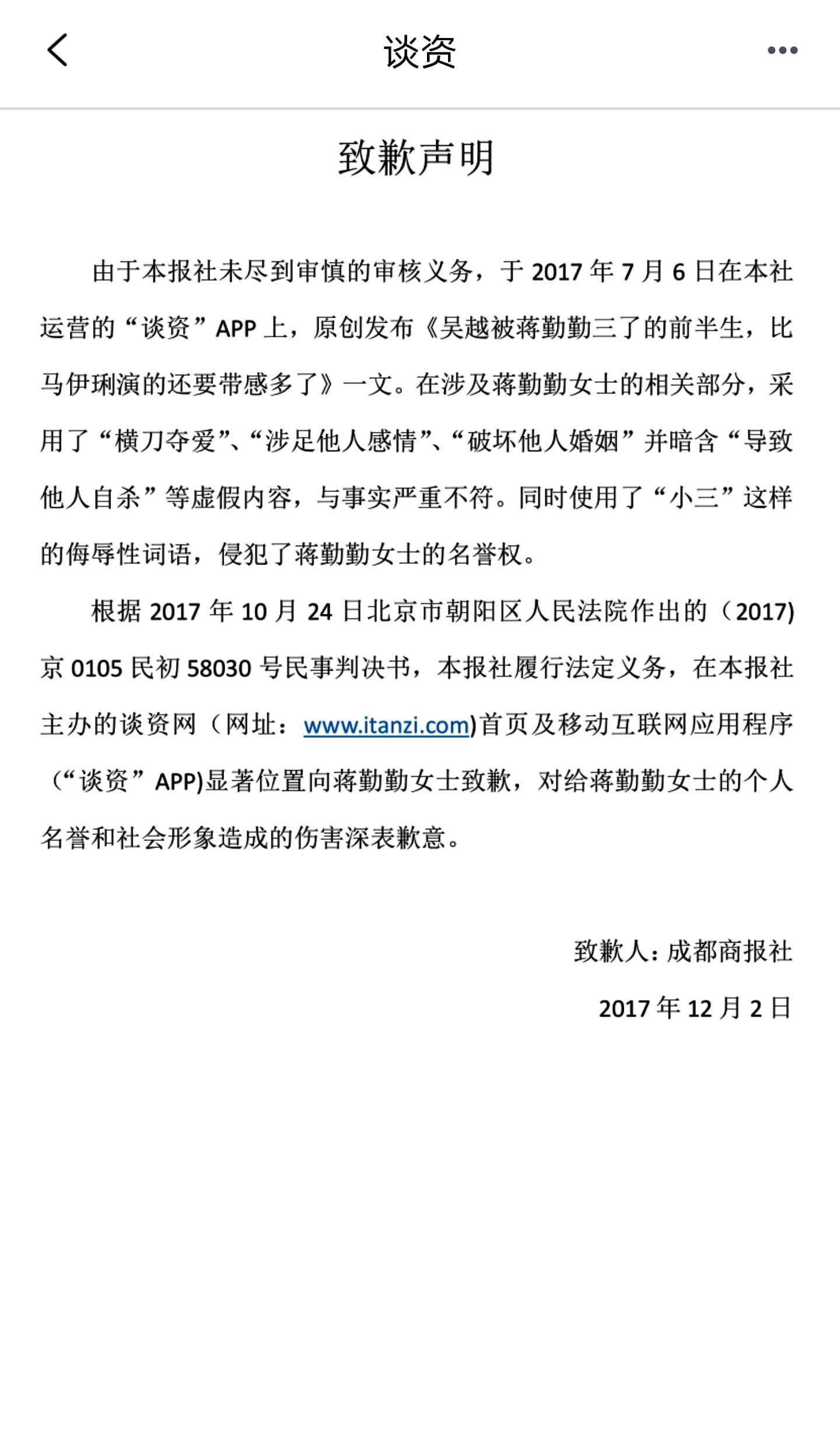 蒋勤勤名誉权案胜诉造谣者被判道歉赔偿