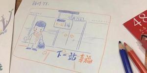 """高校女生设""""解忧树洞"""":用绘画形式解答同学疑惑"""