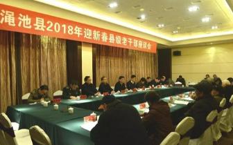 渑池县2018年迎新春县级老干部座谈会召开
