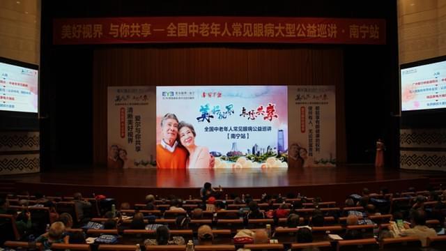 全国中老年人常见眼病公益巡讲南宁站成功举办