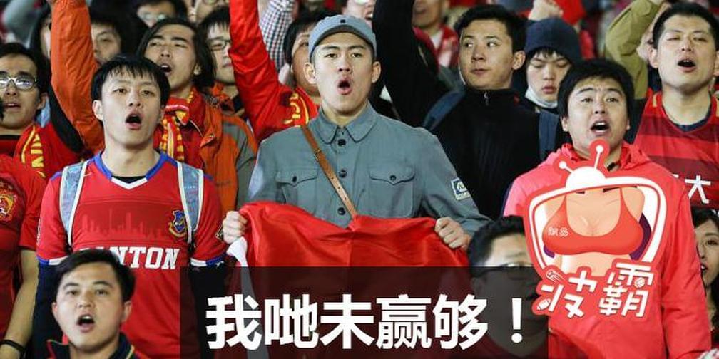 """冠军可以唔要!但系""""未赢够""""嘅精神唔可以冇!"""