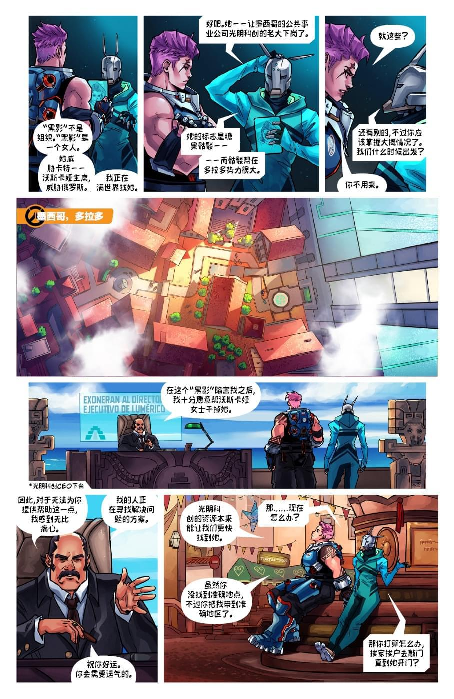 守望先锋新数字漫画《搜索》发布:查莉娅的迷茫