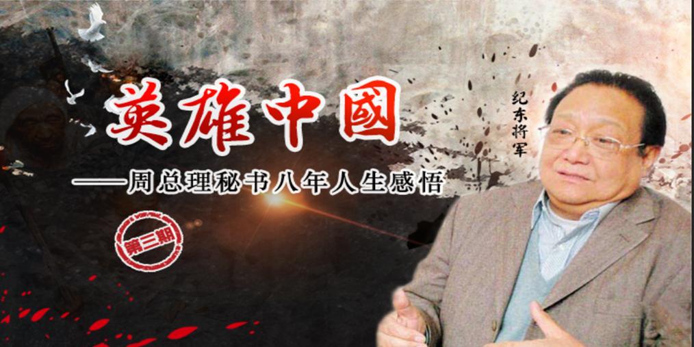 英雄中国——周总理秘书八年人生感悟