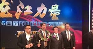 """""""龙江力量——2016首届企业社会责任榜""""发布仪式隆重举行"""