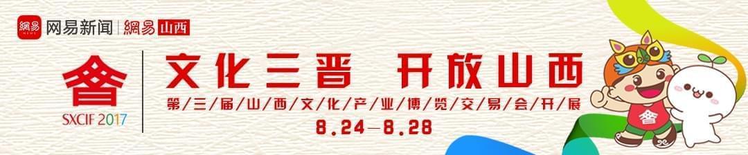 文化三晋 开放山西——第三届山西文博会开展