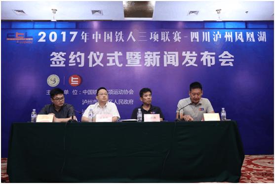 中国铁人三项联赛四川凤凰湖 全新赛区正式亮相