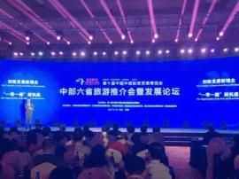 中部六省签订旅游合作框架协议书