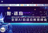 2018全球人工智能自适应教育峰会