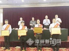 漳州市金融青年先进集体及先进个人表彰大会召开