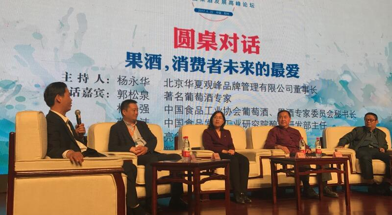 首屆中國果酒發展高峰論壇