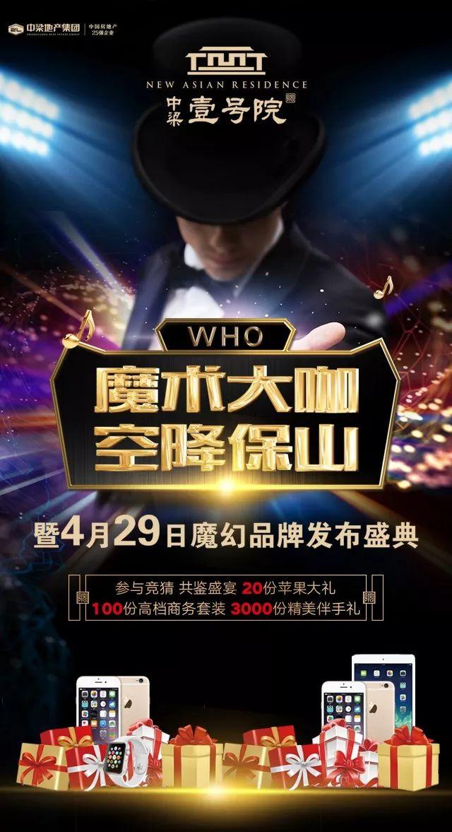 魔术大咖,空降保山暨4月29日魔幻品牌发布盛典