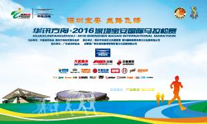 """2016深圳宝安国际马拉松赛开跑 开启""""丝路之旅"""