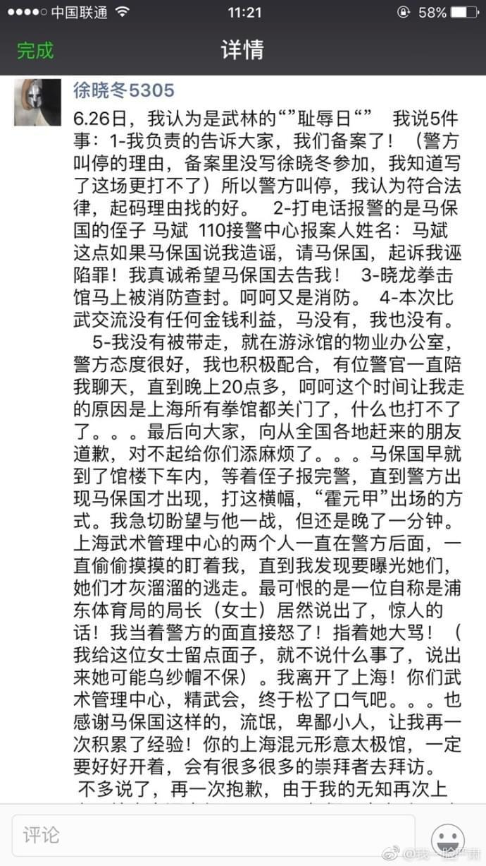 徐晓冬:对手侄子报警约架被停 6月26是武林耻辱日