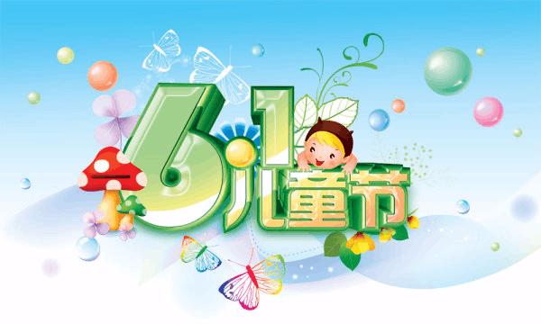运城市委书记刘志宏向全市少年儿童致以节日的祝福