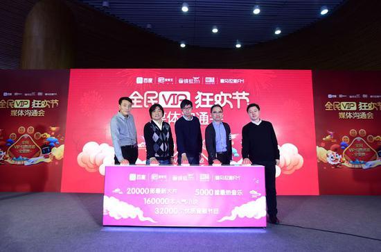 """百度春节推""""全民VIP狂欢节"""":多个内容平台全免费"""
