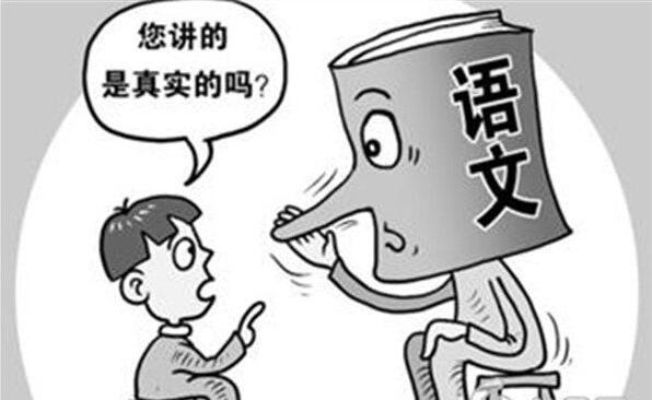 """从业人员谈""""假课文"""":语文不是历史 可有想象虚构"""