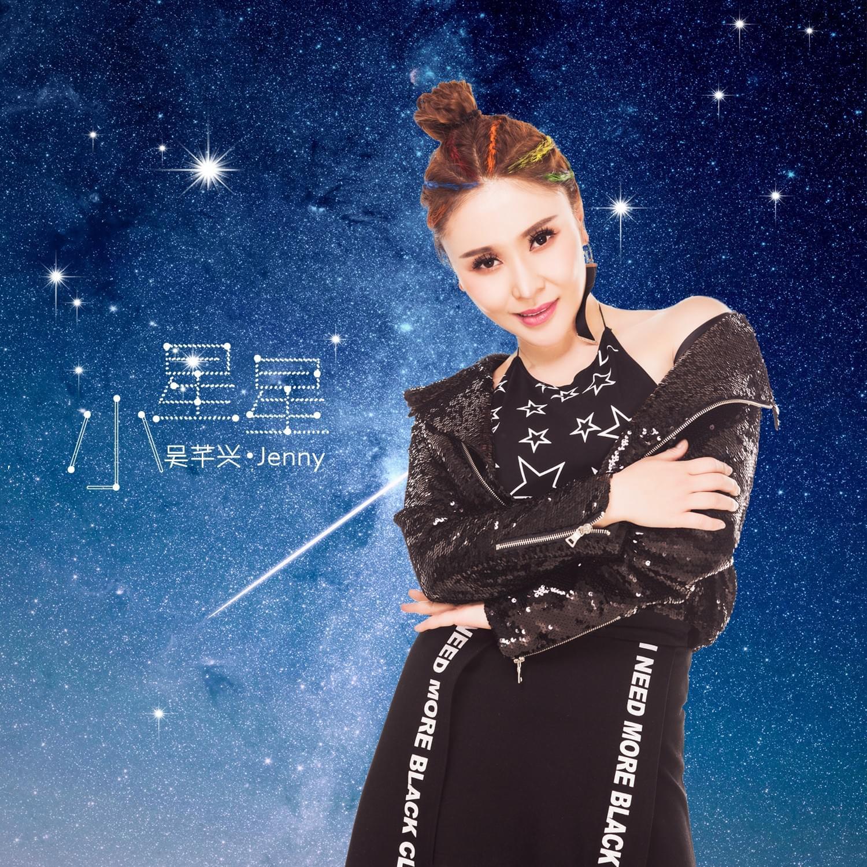 吴芊兴全新单曲《小星星》 诠释生活的力量