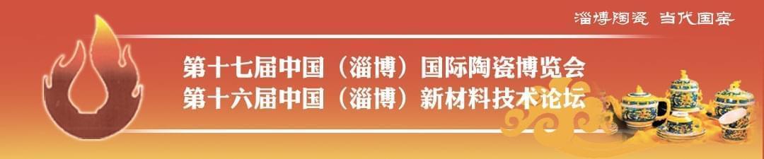 第十七届中国(淄博)国际陶瓷博览会