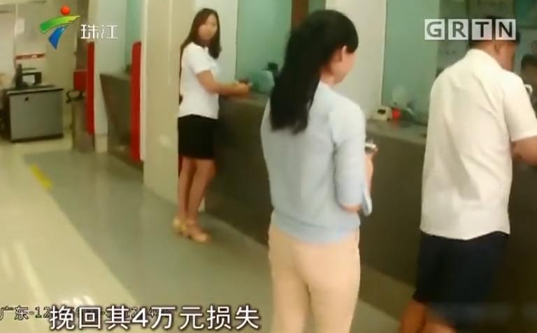 惠州女子不信真警察 要给假警察汇款